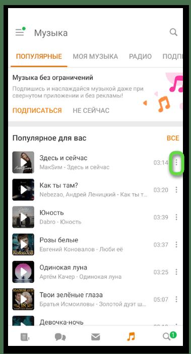 Вызов меню композиции для скачивания музыки из Одноклассников на телефон