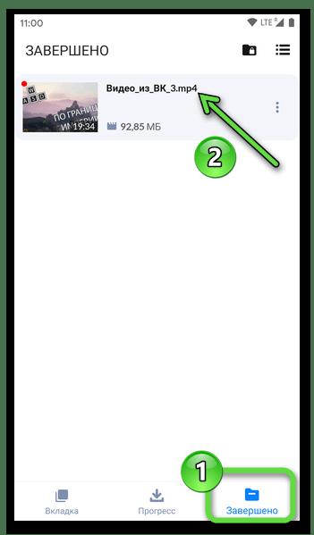 Загрузчик видео для Android от InShot Inc - раздел Завершено в приложении, где содержаться все скачанные через него видеоролики