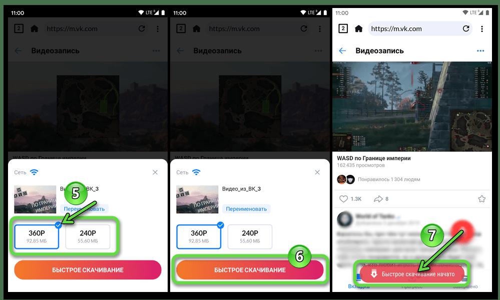 Загрузчик видео для Android выбор качества загружаемого из соцсети ВКонтакте видео, начало скачивания
