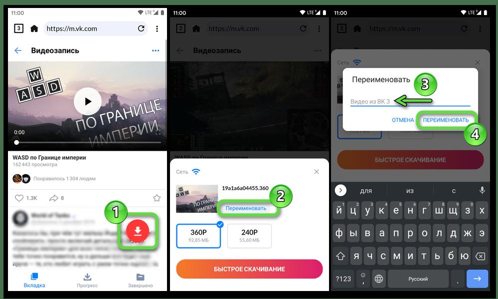Загрузчик видео (InShot Inc.) для Android присвоение имени скачиваемому из соцсети ВКонтакте видеофайлу