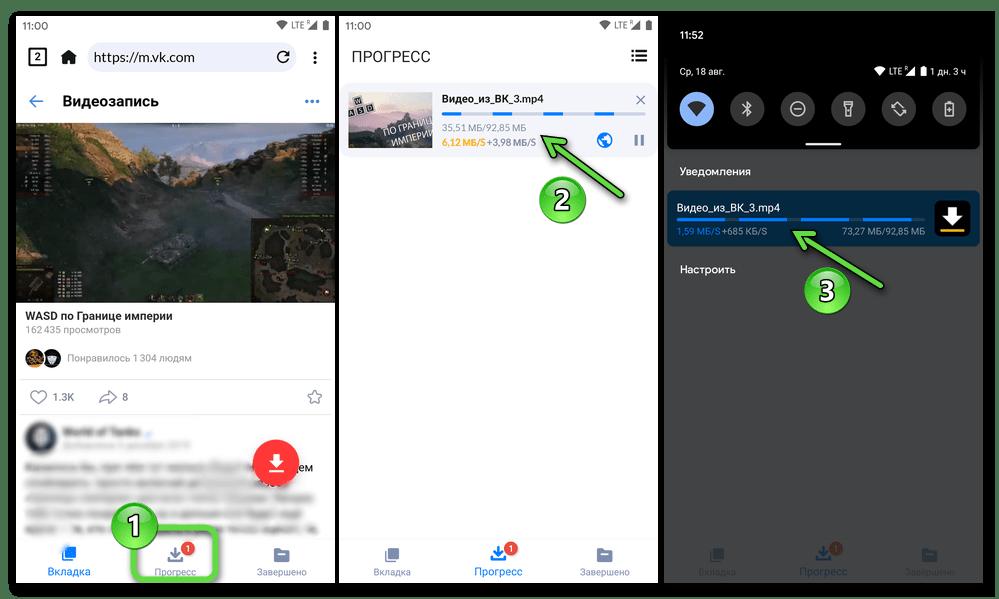 Загрузчик видео (InShot Inc.) для Android процесс скачивания видеоролика из социальной сети ВКонтакте через приложение