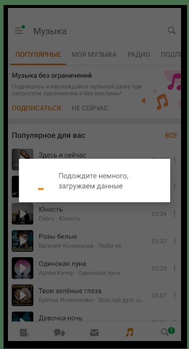 Загрузка данных для скачивания музыки из Одноклассников на телефон