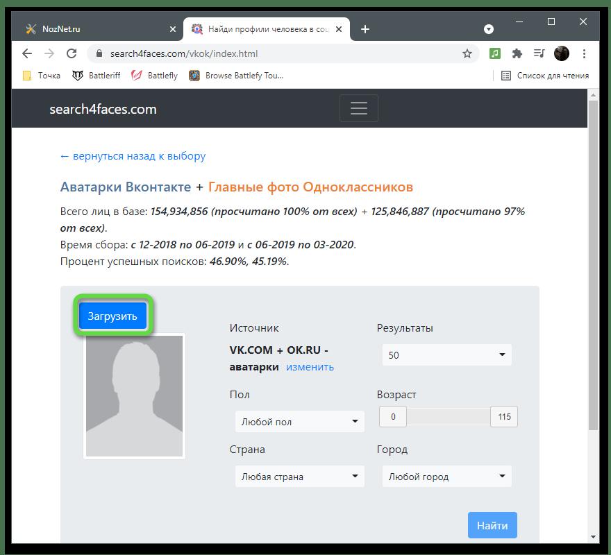 Загрузка изображения на сайте для поиска человека по фото в Одноклассниках на компьютере