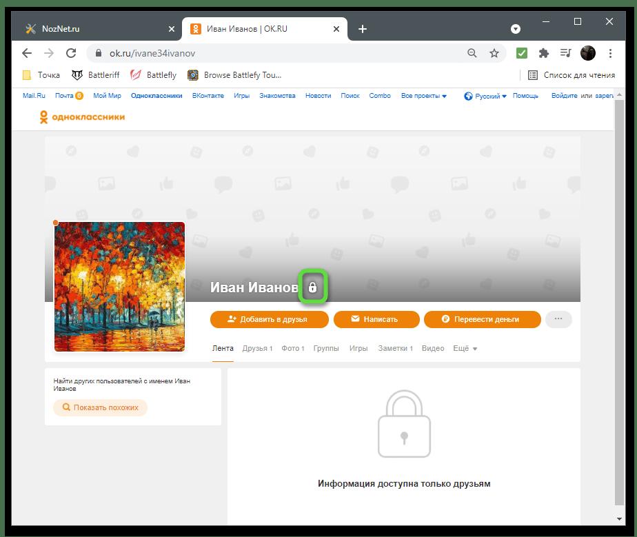 Закрытый профиль для просмотра фото в Одноклассниках без регистрации на компьютере