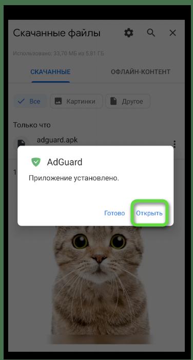 Запуск блокировщика для удаления рекламы из ленты в Одноклассниках через мобильное приложение