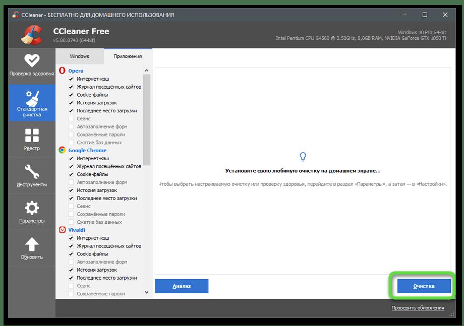 Запуск очистки в программе для решения проблемы с открытием сообщений в Одноклассниках на компьютере