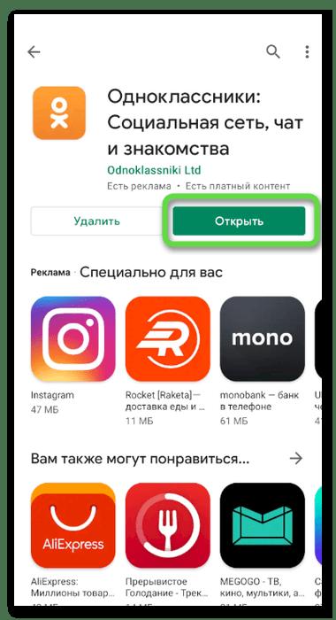 Запуск приложения для скачивания приложения Одноклассники на телефон
