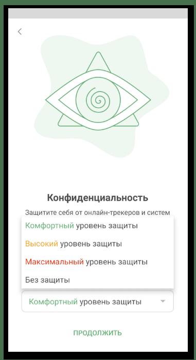 Завершение настройки блокировщика для удаления рекламы из ленты в Одноклассниках через мобильное приложение