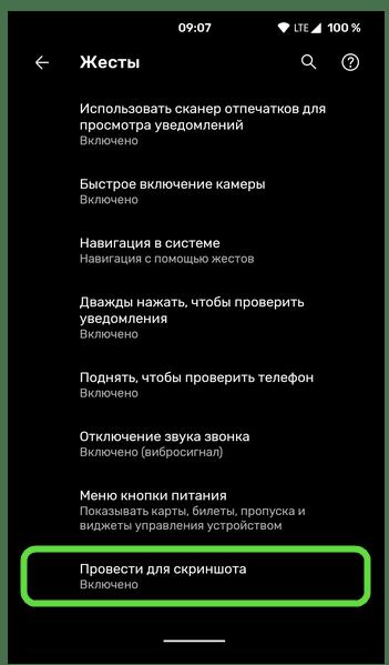 Жест Провести для скриншота в системных настройках на мобильном устройстве с ОС Android