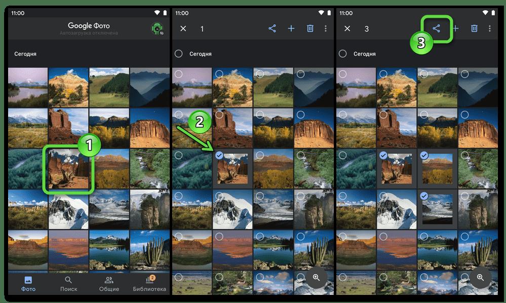 Android отправка фото по Bluetooth - выбор одного или несокльких изображений в приложении Google Фото - функция Поделиться