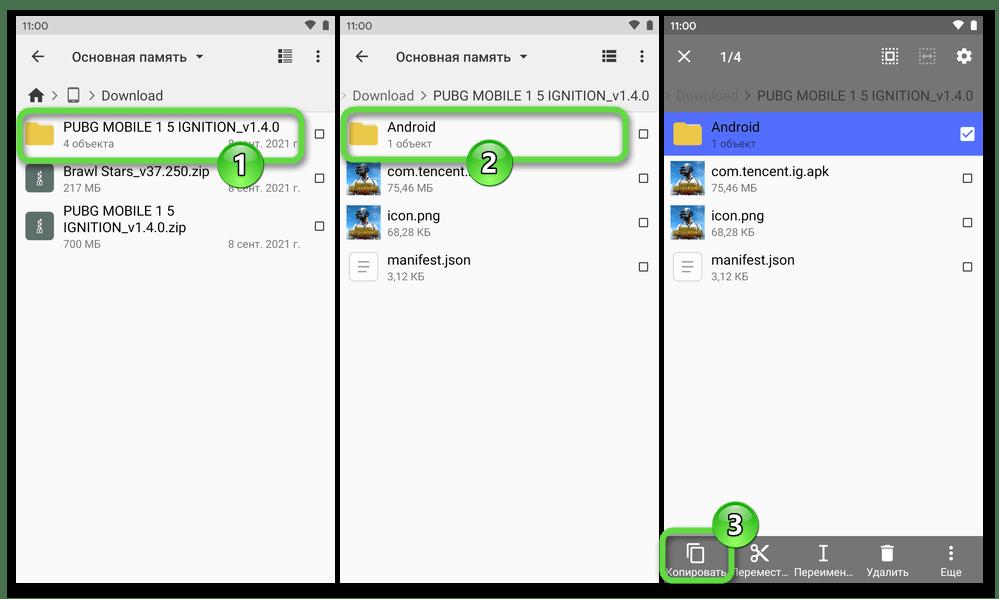 Android - установка XAPK-пакетов, копирование файлов кэша инсталлируемого приложения из распакованного установочного архива