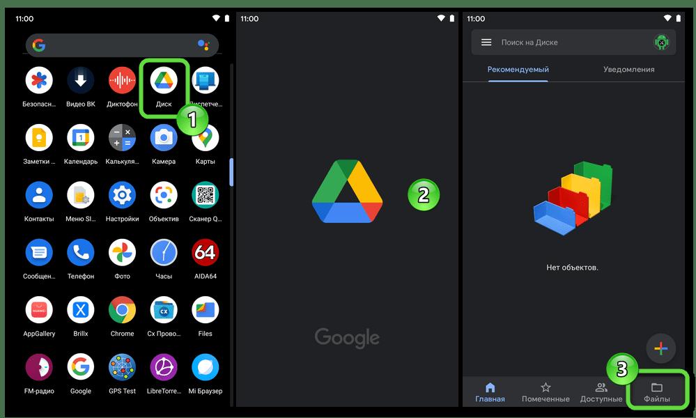 Android запуск приложения Google Диск на девайсе, переход в раздел Файлы облачного хранилища