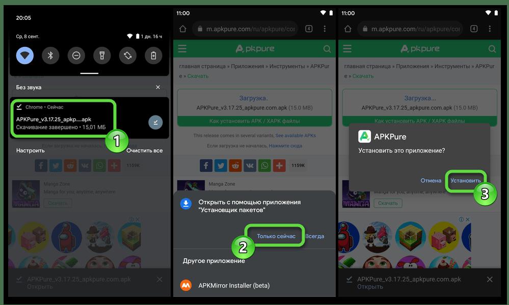 APKPure для Android инсталляция средства для работы с Xapk-файлами путём развёртывания APK-пакета