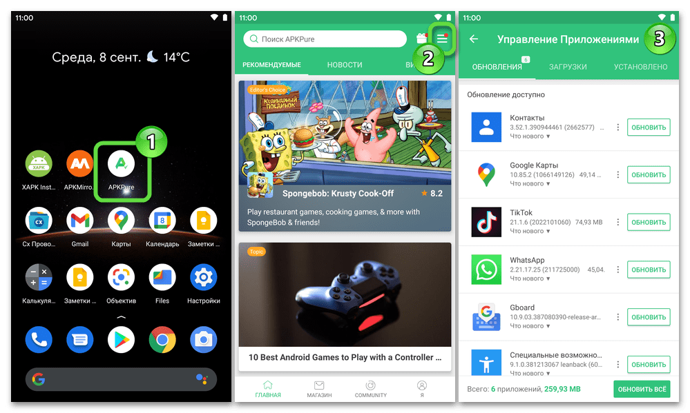 APKPure для Android запуск средства, переход в раздел Управление приложениями