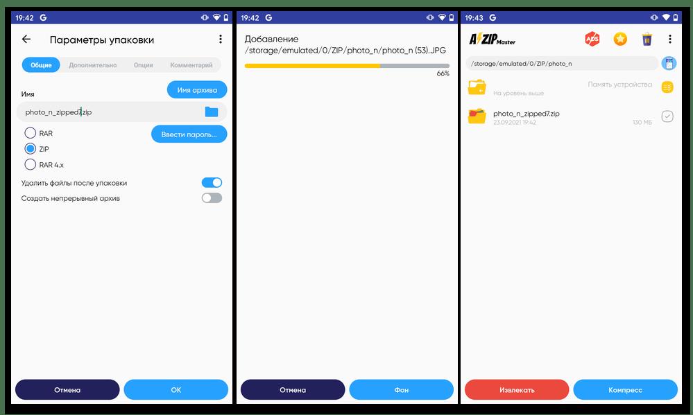 AZIP Master для Android - процедура формирования ZIP-архива из файлов и папок в памяти устройства