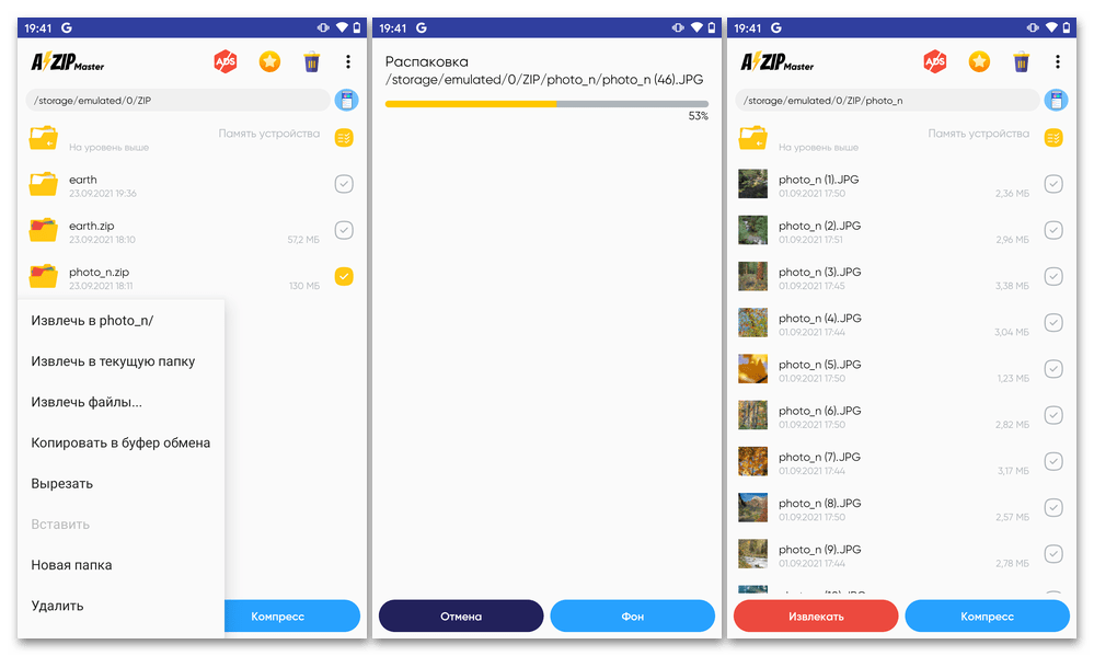 AZIP Master для Android - Процесс распаковки ZIP-архива при помощи приложения