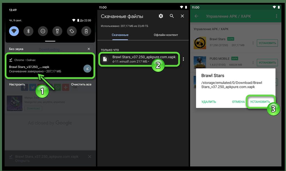 Brawl Stars для Android инсталляция игры из скачанного на смартфон её XAPK-файла