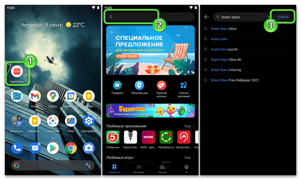 Brawl Stars для Android - поиск игры в магазине приложений Huawei AppGallery