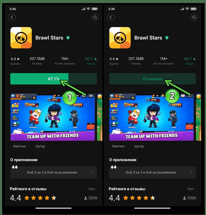 Brawl Stars для Android процесс скачивания и установки игры на смартфон из Xiaomi GetApps