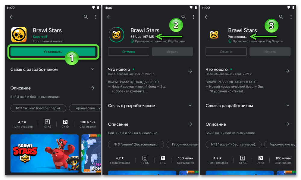 Brawl Stars для Android - процесс установки игры на смартфон из Google Play Маркета