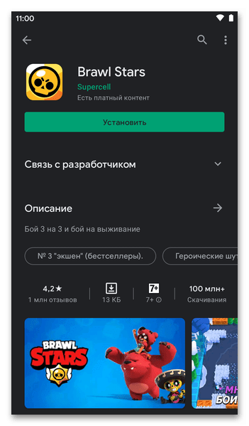 Brawl Stars для Android - страница приложения в Google Play Маркете