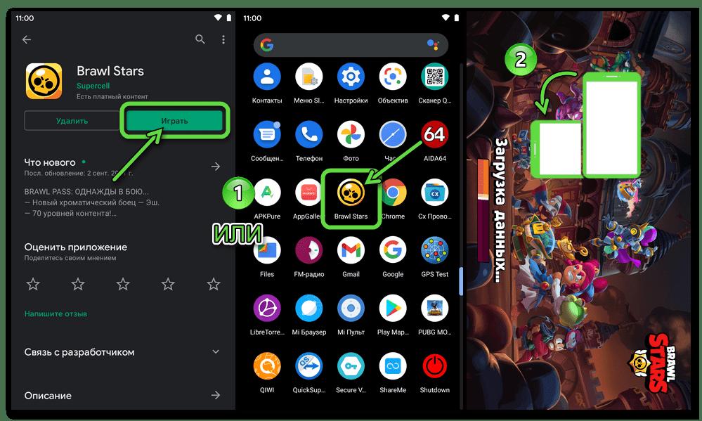 Brawl Stars для Android - запуск игры после инсталляции из Google Play Маркета