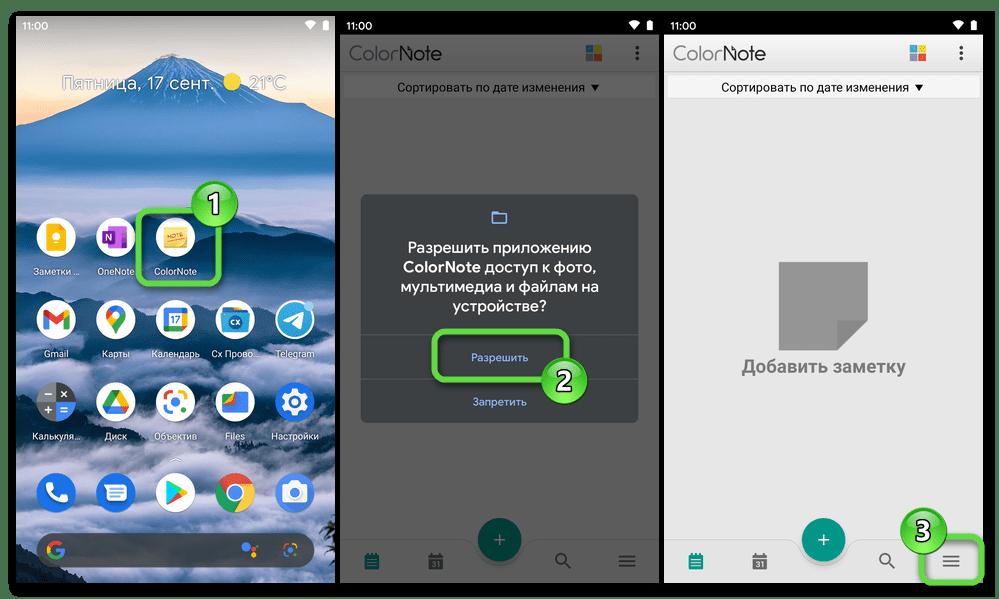 Color Note для Android первый после установки запуск заметочника, переход в раздел Ещё для авторизации в приложении