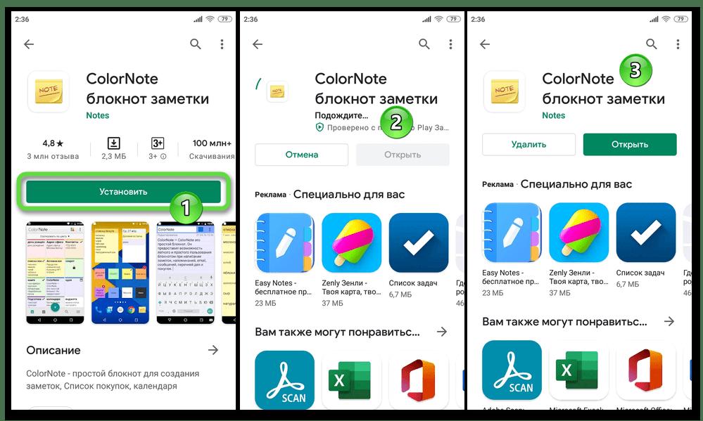Color Note для Android установка приложения для работы с заметками из Google Play Маркета