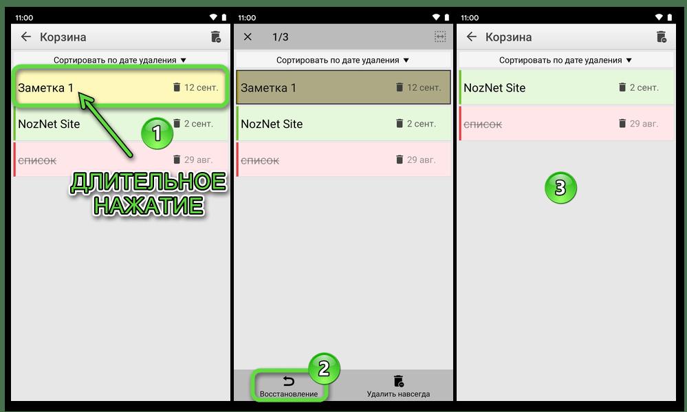 Color Note для Android - Восстановление заметки в приложении из списка удалённых в Корзине
