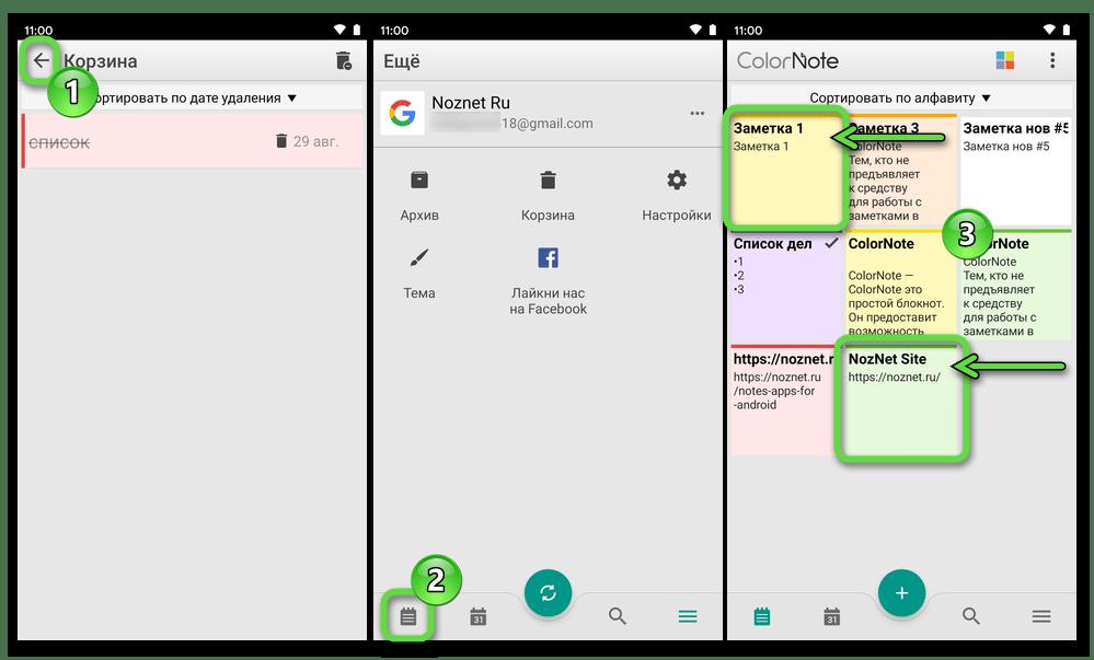 ColorNote для Android - восстановление удалённых заметок из Корзины в приложении завершено успешно