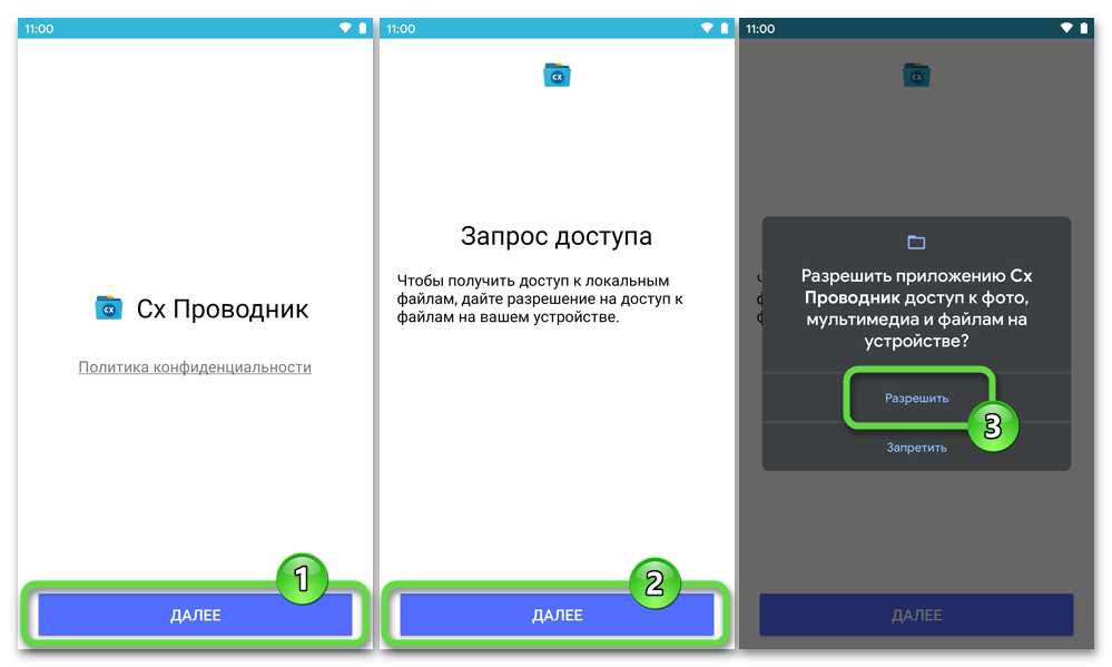Cx Проводник для Android - первый запуск файл-менеджера на устройстве, предоставление разрешений