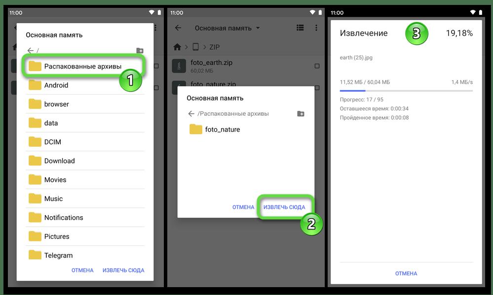 Cx Проводник для Android выбор пути распаковки ZIP-пакета средствами файлового менеджера