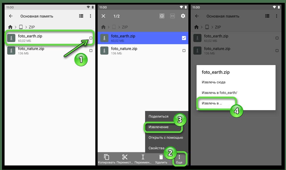 Cx Проводник для Android вызов функции распаковки ZIP-архива в файловом менеджере