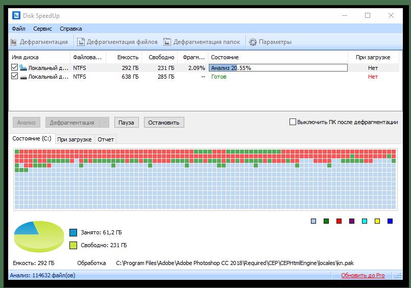 Дефрагментация жесткого диска с помощью Disk SpeedUp