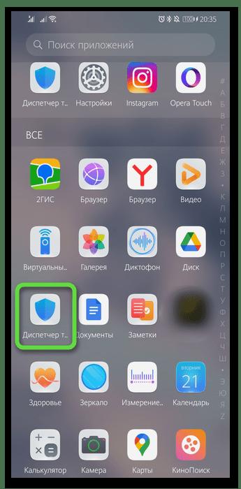 Диспетчер телефона в сторонних прошивках смартфонов с Android