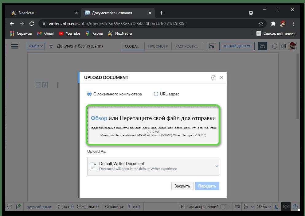 Добавить документ в сервис Zoho Writer для открытия файла в формате DOC онлайн