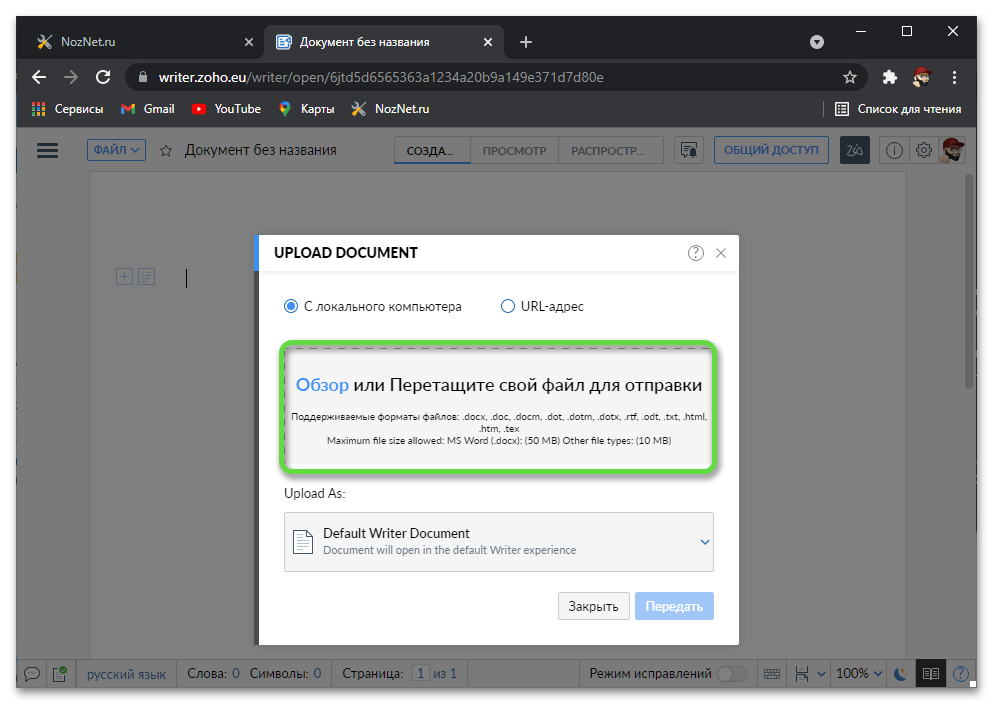 Добавить документ в сервис Zoho Writer для открытия файла в формате DOCX онлайн