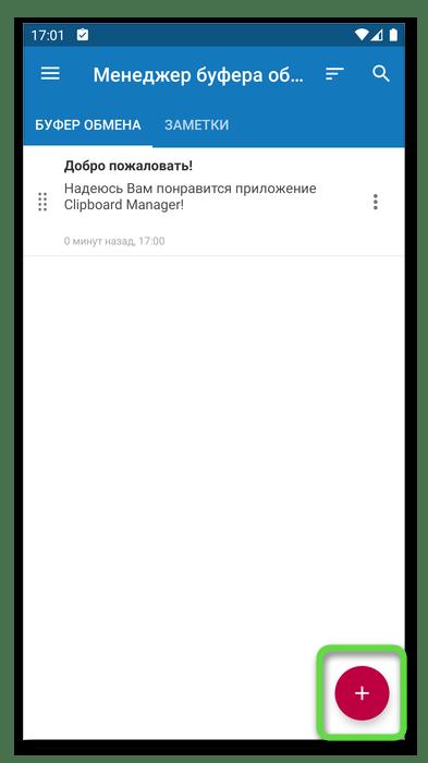 Добавление нового фрагмента в сторонний буфер обмена в Android