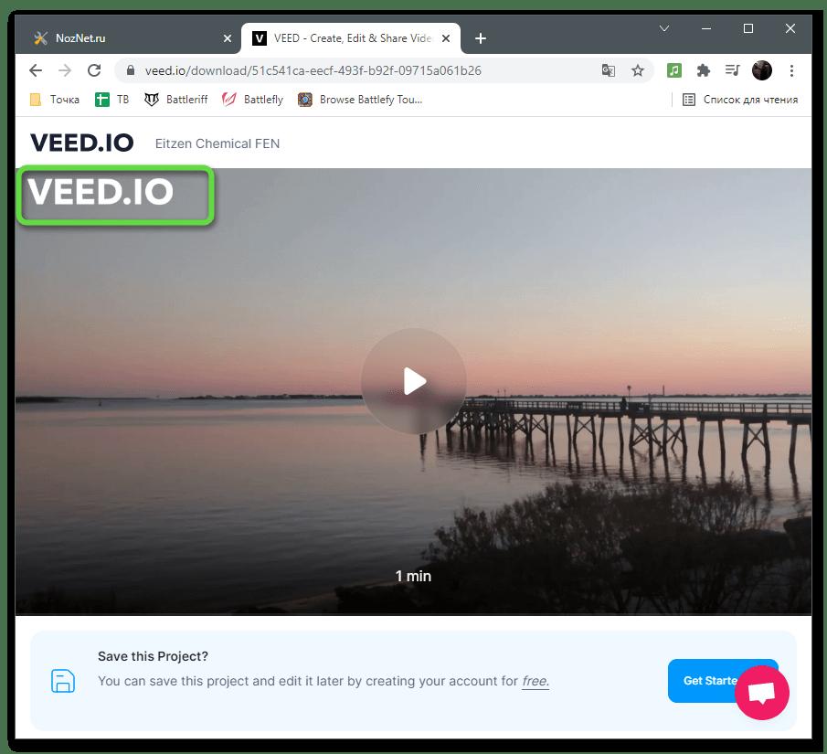 Добавление водяного знака для удаления звука из видео через онлайн-сервис VEED