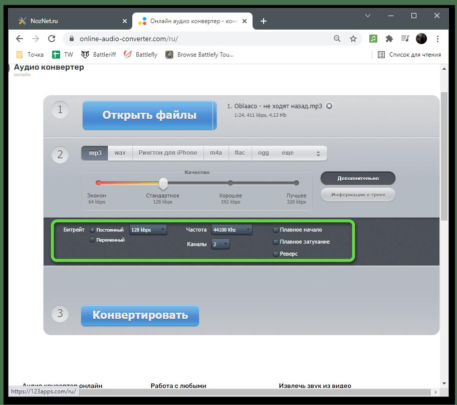 Дополнительные настройки для конвертирования аудио через онлайн-сервис Online Audio Converter