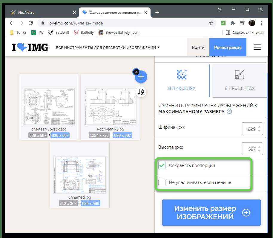 Дополнительные параметры для изменения размера изображения через онлайн-сервис iLoveIMG