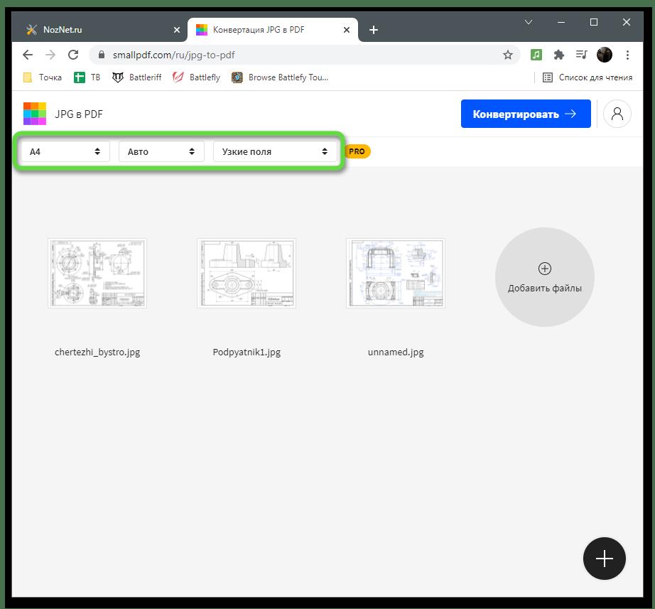 Дополнительные параметры для объединения изображений JPG в PDF-файл через онлайн-сервис SmallPDF