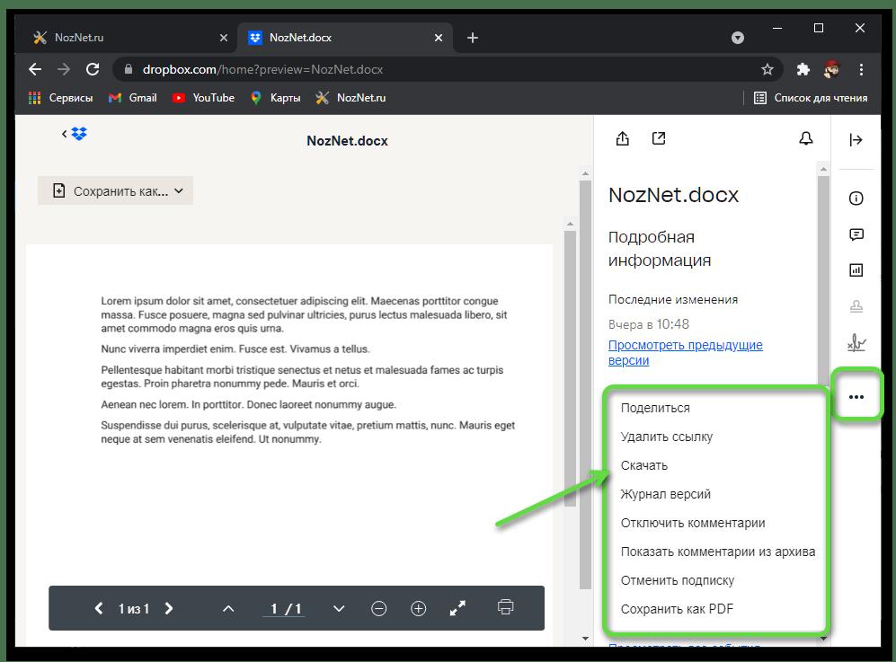 Дополнительные возможности в сервисе Dropbox для просмотра файла формата DOCX онлайн