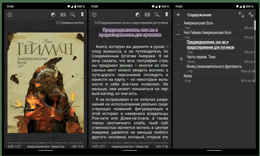 Достоинства и недостатки приложения для чтения книг AlReader для Android