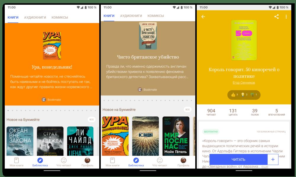 Достоинства и недостатки приложения для чтения книг Bookmate для Android