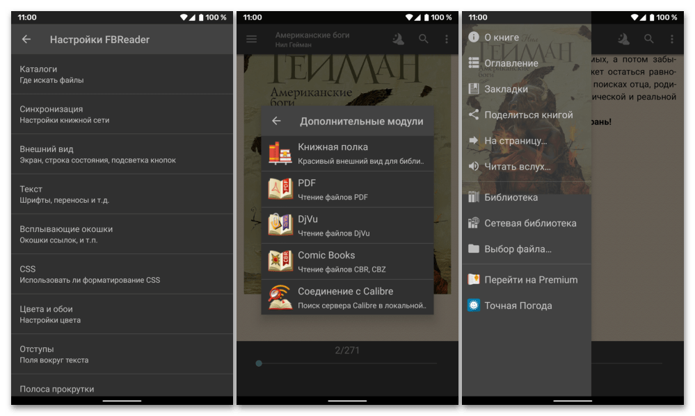 Достоинства и недостатки приложения для чтения книг FBReader для Android