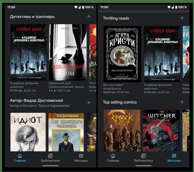 Достоинства и недостатки приложения для чтения книг Google Play Книги для Android