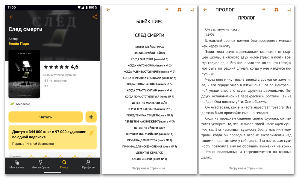 Достоинства и недостатки приложения для чтения книг MyBook для Android