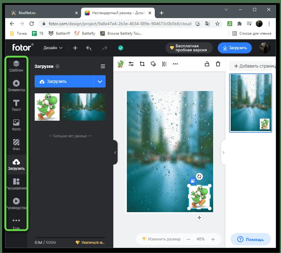 Другие инструменты для наложения фото на фото через онлайн-сервис Fotor