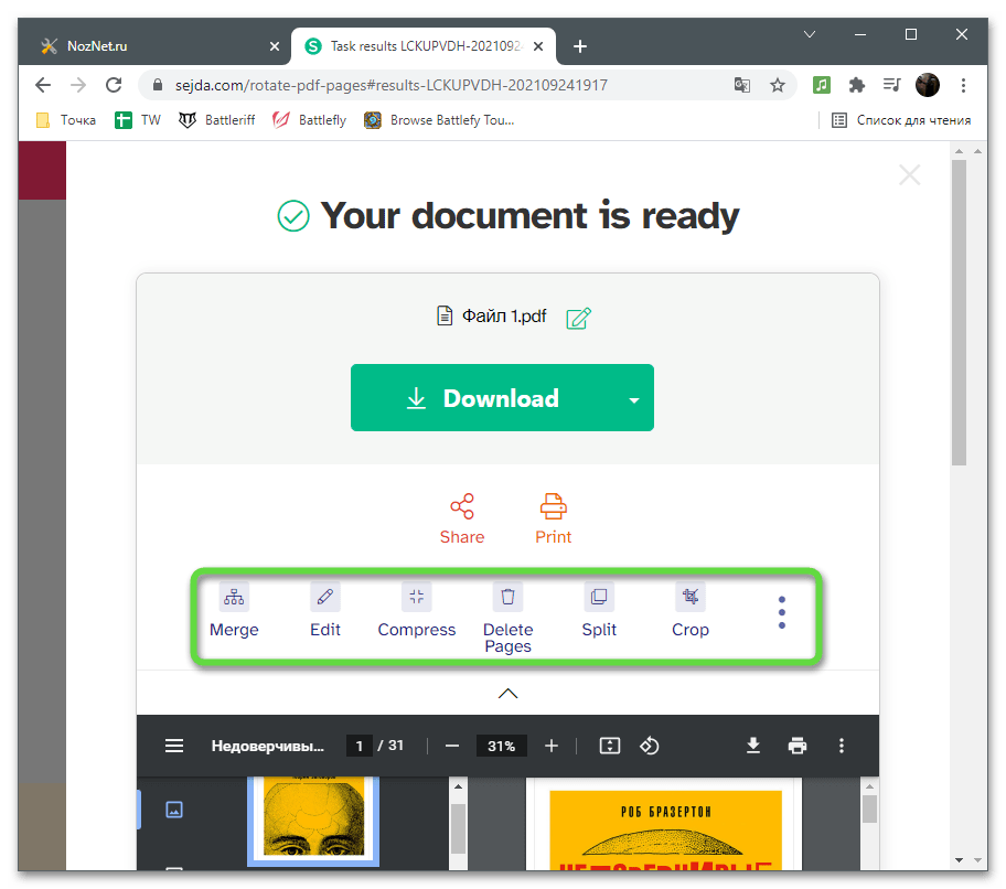 Другие инструменты для поворота PDF-файла через онлайн-сервис Sejda